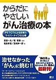 からだにやさしいがん治療の本=PETCTによる診断とサイバーナイフの治療