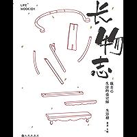 长物志:做自己生活的设计师,知名文化学者费勇深度解读《长物志》 给生活家、设计师的中式生活美学经典入门