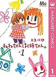 ねねちゃんとお姉ちゃん 1 (マーガレットコミックスDIGITAL)