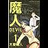 魔人~DEVIL~(1) (週刊少年マガジンコミックス)