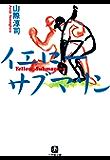 イエロー・サブマリン(小学館文庫)