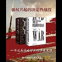 强权兴起的决定性战役:一部过渡战略扩张的历史史诗(套装2册 伯罗奔尼撒战争 杀戮与文化) (甲骨文系列)