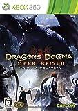 ドラゴンズドグマ:ダークアリズン (特典なし) - Xbox360
