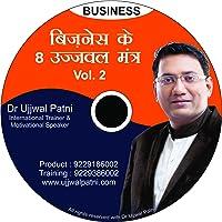 New - Business Ke 8 Ujjwal Mantra by Ujjwal Patni   2 CD Pack   Leather Finish Pack   Business Success   Entrepreneurship Development