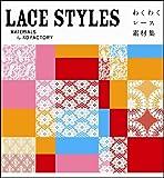 LACE STYLES ~わくわくレース素材集