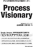 Process Visionary デジタル時代のプロセス変革リーダー