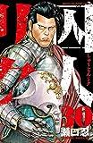 囚人リク 30 (少年チャンピオン・コミックス)