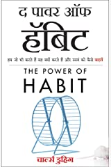 The Power of Habit: Why We Do What We Do, and How to Change by Charles Duhigg (Hindi Edition) Paperback