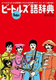 ビートルズ語辞典: ビートルズにまつわる言葉をイラストと豆知識でヤァ!ヤァ!ヤァ!と読み解く