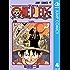 ONE PIECE モノクロ版 4 (ジャンプコミックスDIGITAL)