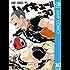 ハイキュー!! 30 (ジャンプコミックスDIGITAL)