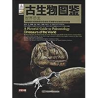 古生物图鉴:世界恐龙