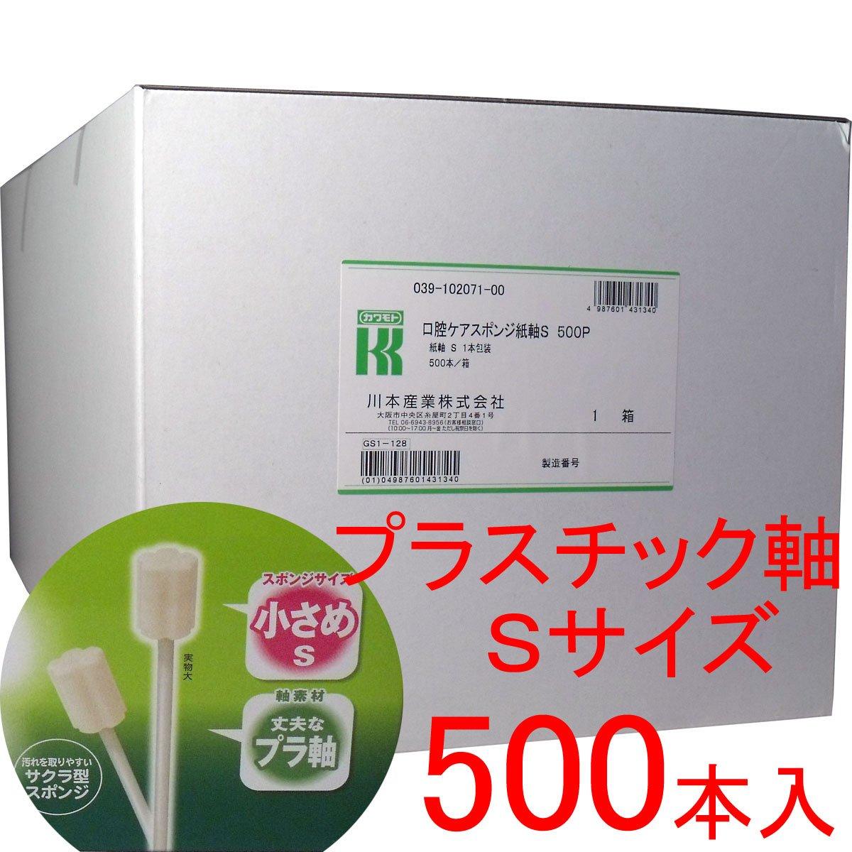 業務用マウスピュア 口腔ケアスポンジ プラスチック軸 Sサイズ 500本入 (商品内訳:単品1個) B0094FYNAU