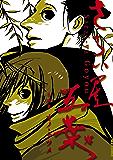 さらい屋五葉(4) (IKKI COMIX)