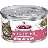 サイエンスダイエット ライト缶 肥満傾向の成猫用 85g × 24個入り [キャットフード]