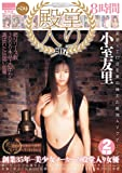 殿堂入り#07 小室友里ベスト 8時間 [DVD]