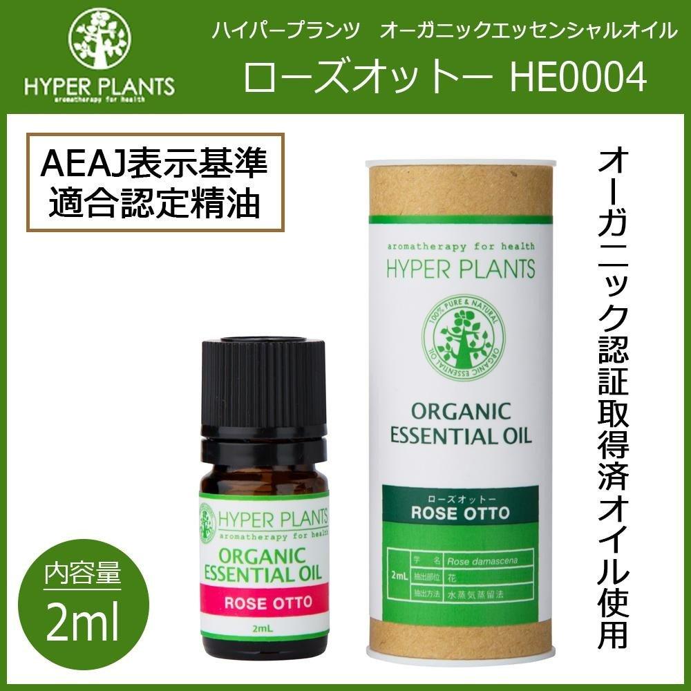 HYPER PLANTS ハイパープランツ オーガニックエッセンシャルオイル ローズオットー 2ml HE0004 B07Q14VWDM