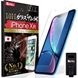 【 iPhone XR ガラスフィルム (日本製) 】 iPhone XR フィルム [ 硬度10H ] [ 米軍MIL規格取得 ] [ 6.5時間コーティング ] OVER's ガラスザムライ (らくらくクリップ付き)