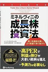 ミネルヴィニの成長株投資法 ━━高い先導株を買い、より高値で売り抜けろ (ウィザードブックシリーズ) Hardcover