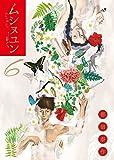 ムシヌユン 6 (ビッグコミックス)