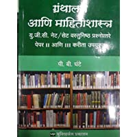 Granthalay aani Mahitishastra UGC NET/SET Vastunishtha Prashnottare Paper II aani III Karita Upyukta