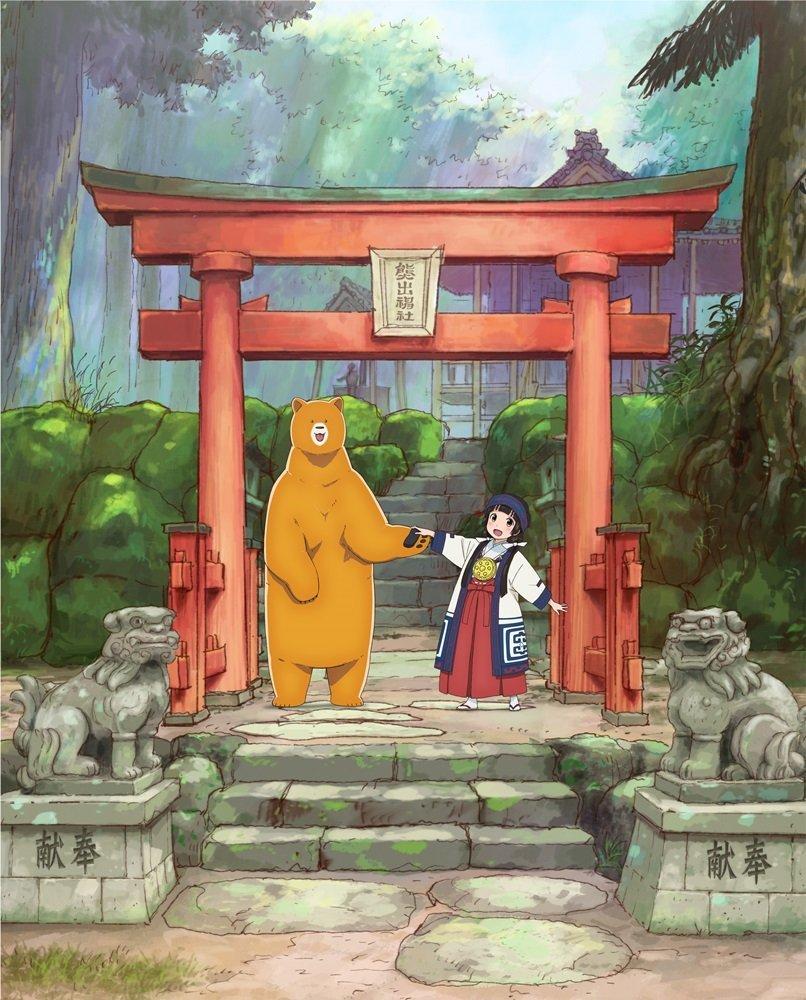 TVアニメ くまみこ 壱 -くまぼっくす-