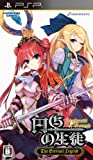円卓の生徒 The Eternal Legend - PSP
