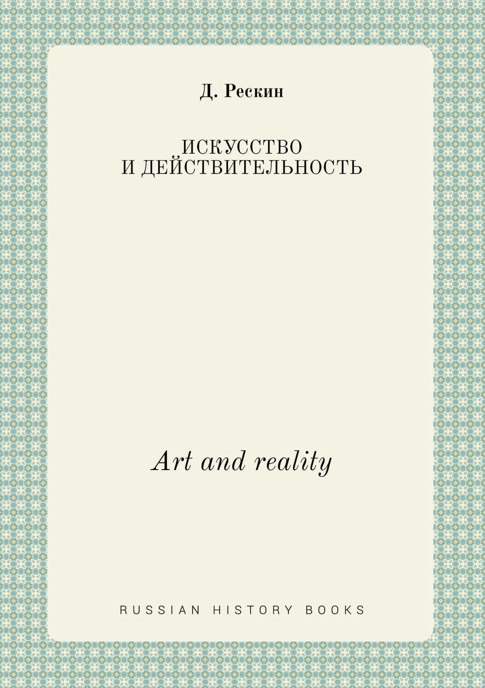 Download Art and reality (Russian Edition) PDF