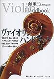 ヴァイオリン・ハンドブック 楽器の歴史、構造、取扱方法、メンテナンス、トラブル対処法、付属品、そしてビジネスの世界まで-その全てが分かる