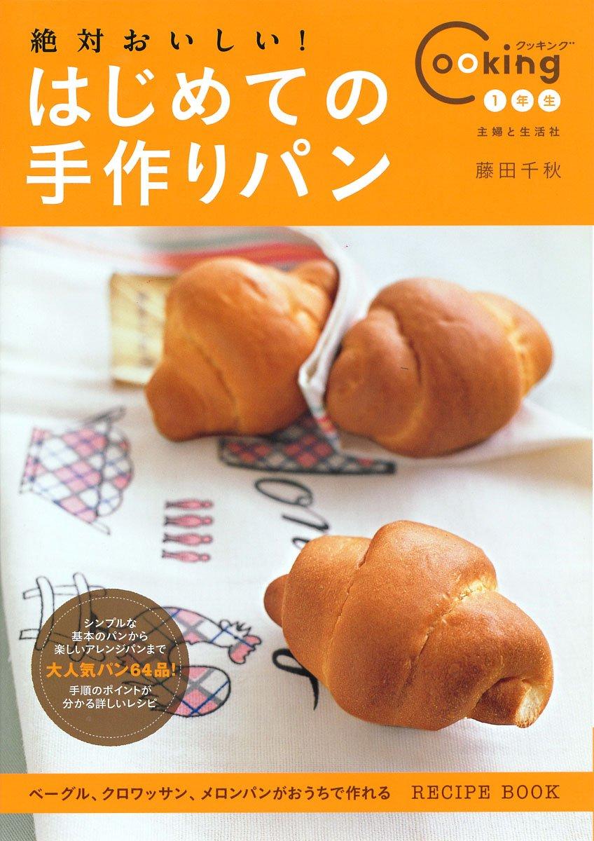 『絶対おいしい!はじめての手作りパン (Cooking1年生)』(主婦と生活社)