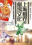 上海租界の劇場文化 混淆・雑居する多言語空間 (アジア遊学 183)