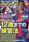 ジュニアサッカーを応援しよう 2015年 7月号 (DVD付)