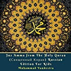 Juz Amma from The Holy Quran (Священный Коран) Russian Edition For Kids Audiobook by Muhammad Vandestra Narrated by Mohammad Ayyoob
