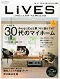 LIVES(ライヴズ) VOL.72 2013/12月号[雑誌]