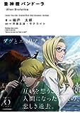 重神機パンドーラ -After Evolution- (Novel 0)