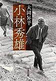小林秀雄 (中公文庫)