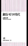 銀行ゼロ時代 (朝日新書)