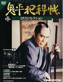 鬼平犯科帳DVDコレクション 81号...
