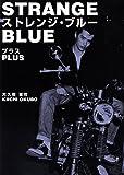 ストレンジ・ブルー プラス クールスと70年代原宿の風景(仮)