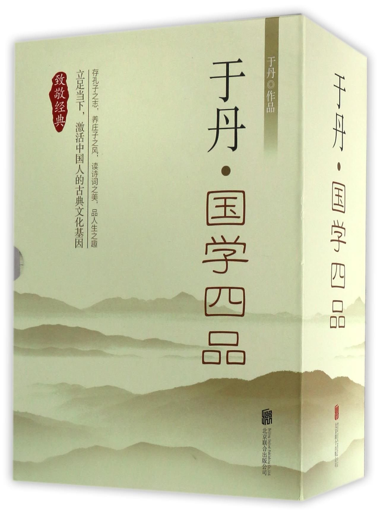 Yu Dan Reviews on Chinese Classics (4 Vols) (Hardcover) (Chinese Edition) pdf