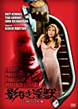 影なき淫獣 完全版 -デジタル・リマスター版- [DVD]