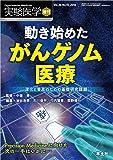 実験医学増刊 Vol.36 No.15 動き始めた がんゲノム医療〜深化と普及のための基礎研究課題