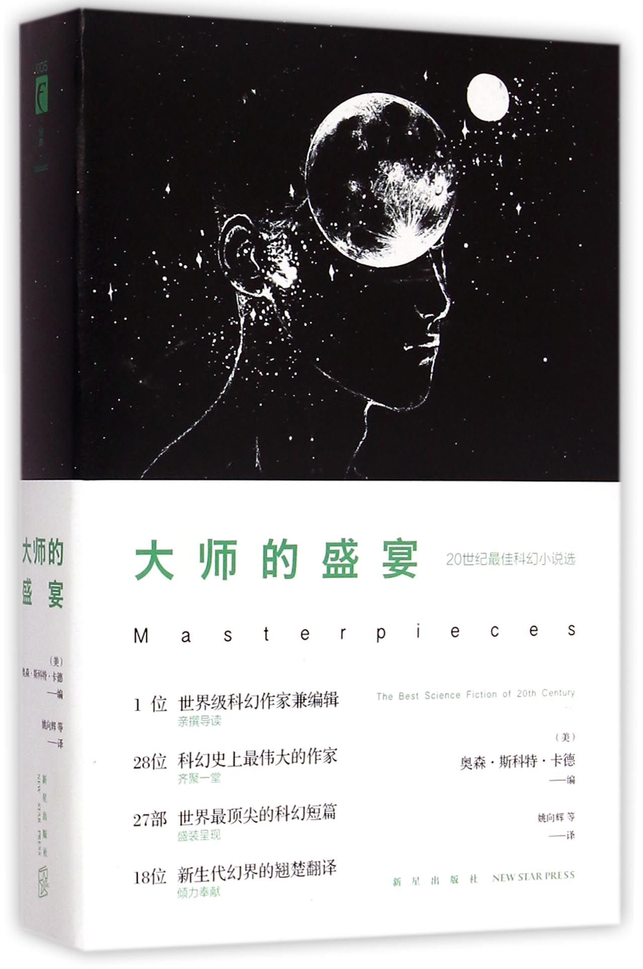 Download Masterpieces (The Best Science Fiction of the Century) (Chinese Edition) pdf