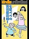 七星ぺぺの育児最前線