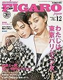madame FIGARO japon (フィガロ ジャポン)2019年12月号[わたしは東京パリジェンヌ。]