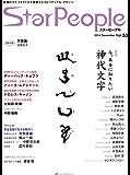 StarPeople(スターピープル) vol.53 (2014-12-15) [雑誌]