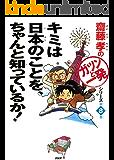 齋藤孝の「ガツンと一発」シリーズ 第8巻 キミは日本のことを、ちゃんと知っているか! (斎藤孝の「ガツンと一発」シリーズ)