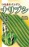 フタバ種苗 ナリブシ 莢インゲン 種・小袋詰(20ml)