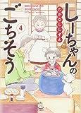 しーちゃんのごちそう 4 (思い出食堂コミックス)