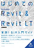 はじめてのAutodesk Revit&Revit LT 2017対応 実践! BIM入門ガイド